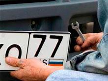 Единороссы хотят сажать за кражу номеров на четыре года