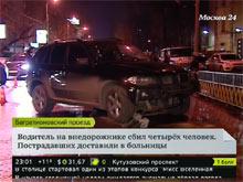 BMW сбил четверых на пешеходном переходе в Москве
