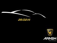 Arash Cars анонсировал выпуск нового суперкара