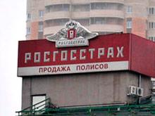 """""""Росгосстрах"""" сообщил о  приостановке  продаж  новых полисов ОСАГО  по всей стране"""